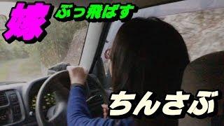【ジムニー生活㉝】ママが林道ぶっ飛ばす!パパはちんさぶでお手上げ