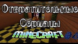 'Отвратительные Minecraft Сериалы' Ученые (#4)