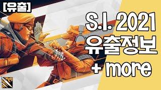 [유출] Road to S.I. 2021 아트워크 + 추가소식 [레인보우식스 시즈]