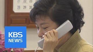 Sewol Ferry Timeline | KBS뉴스 | KBS NEWS