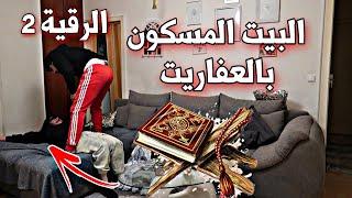 الرقية لسارة !! بيتنا مسكون بالجن (عفاريت الجن ) خالد النعيمي
