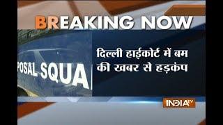 Delhi High Court में Bomb की खबर, पुलिस कर रही कॉल करनेवाले की खोज