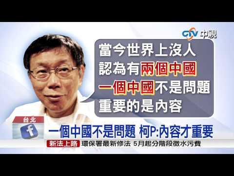 握手是為了配合中共在對岸「一個中國」的原則,以互相尊重方式,透過彈性務實的安排和平方便祖國統一