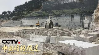 《中国财经报道》 20190819 16:00| CCTV财经