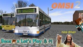 Benson Let's Play系列-------OMSI 2 史上最危險的巴士司機