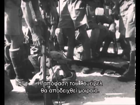 Pancretan Association of Melbourne Battle of Crete Documentary