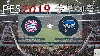 분데스리가 뮌헨 vs 헤르타베를린 매치 경기 예측 하이라이트 게임 영상