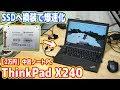 PC   HDD   SSD                                      ThinkPad X240  02