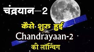 Chandrayaan-2 : कैसे शुरू हुई चंद्रयान 2 की लॉन्चिंग