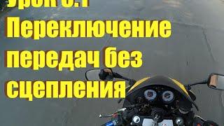 Мото-обучение Урок 3.1 Переключение передач без сцепления