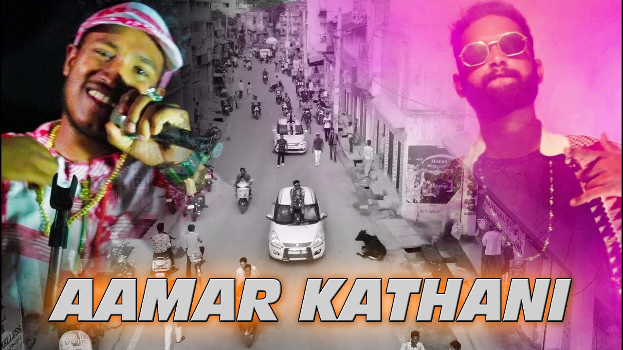 AAMAR KATHANI: The Beginning nEW sAMBALPURI rAP sONG