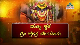 ಪುಣ್ಯ ಸ್ಥಳ ಶ್ರೀ ಕ್ಷೇತ್ರ ಬೆಲಗೂರು   Sri Veerapratapa Anjaneya Swamy Temple, Belaguru