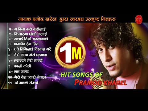 Pramod Kharel Best Songs From Bindabasini Music || Audio Jukebox || Volume - 1 || 2073