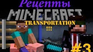 Minecraft-рецепты!!! (Выпуск 3) Транспорт!