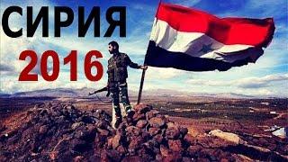 Сирия 2016 (Война) - Документальный фильм