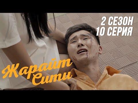 Жарайт Сити / 10  серия / 2 сезон