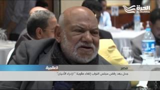 مجلس النواب المصري يرفض الغاء عقوبة
