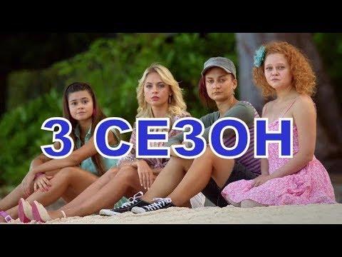 Остров 3 сезон описание 1 серии, Дата выхода