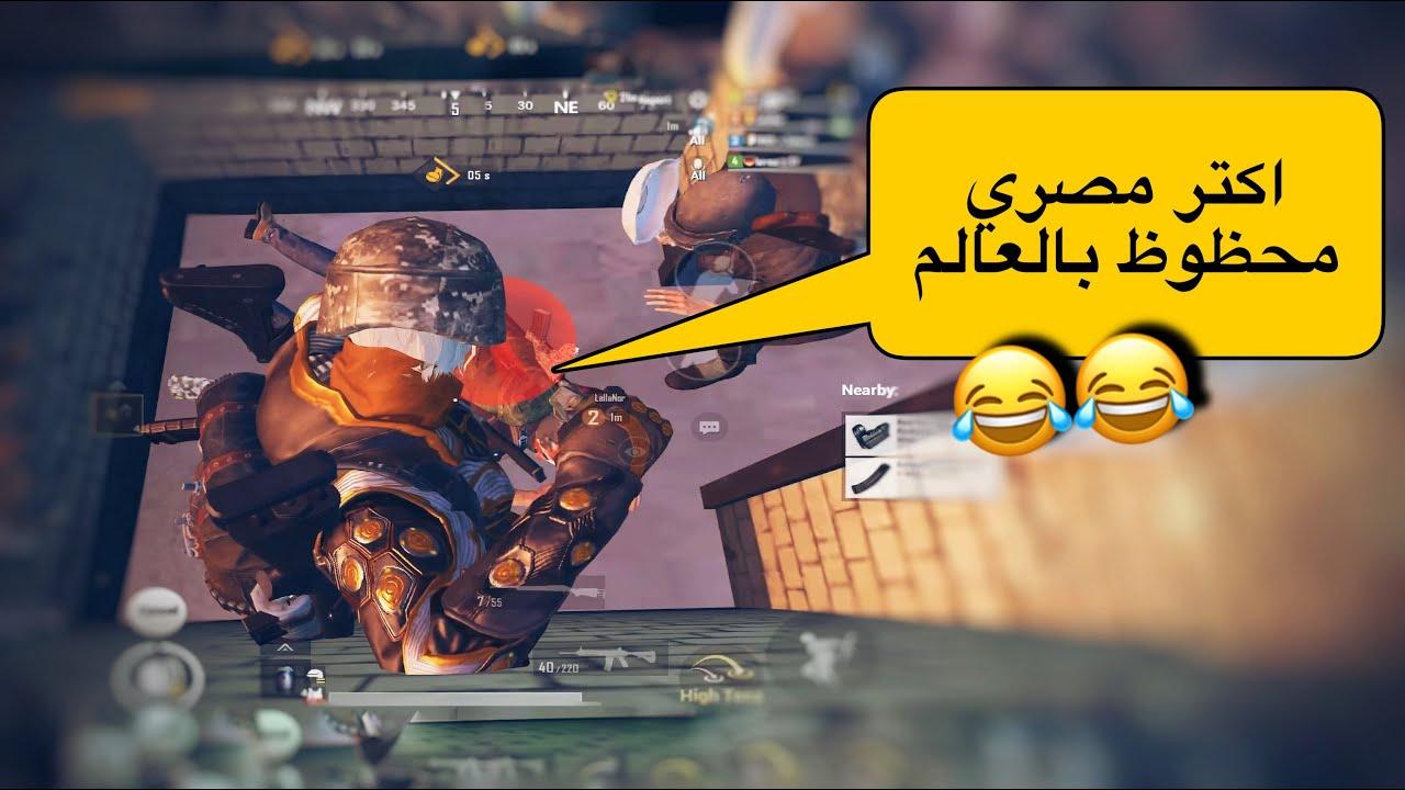 شاهد حظ المصري في ببجي موبايل ???? لقطات مضحكه و احترافيه