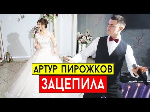 Артур Пирожков - Зацепила (cover Виталий Лобач)