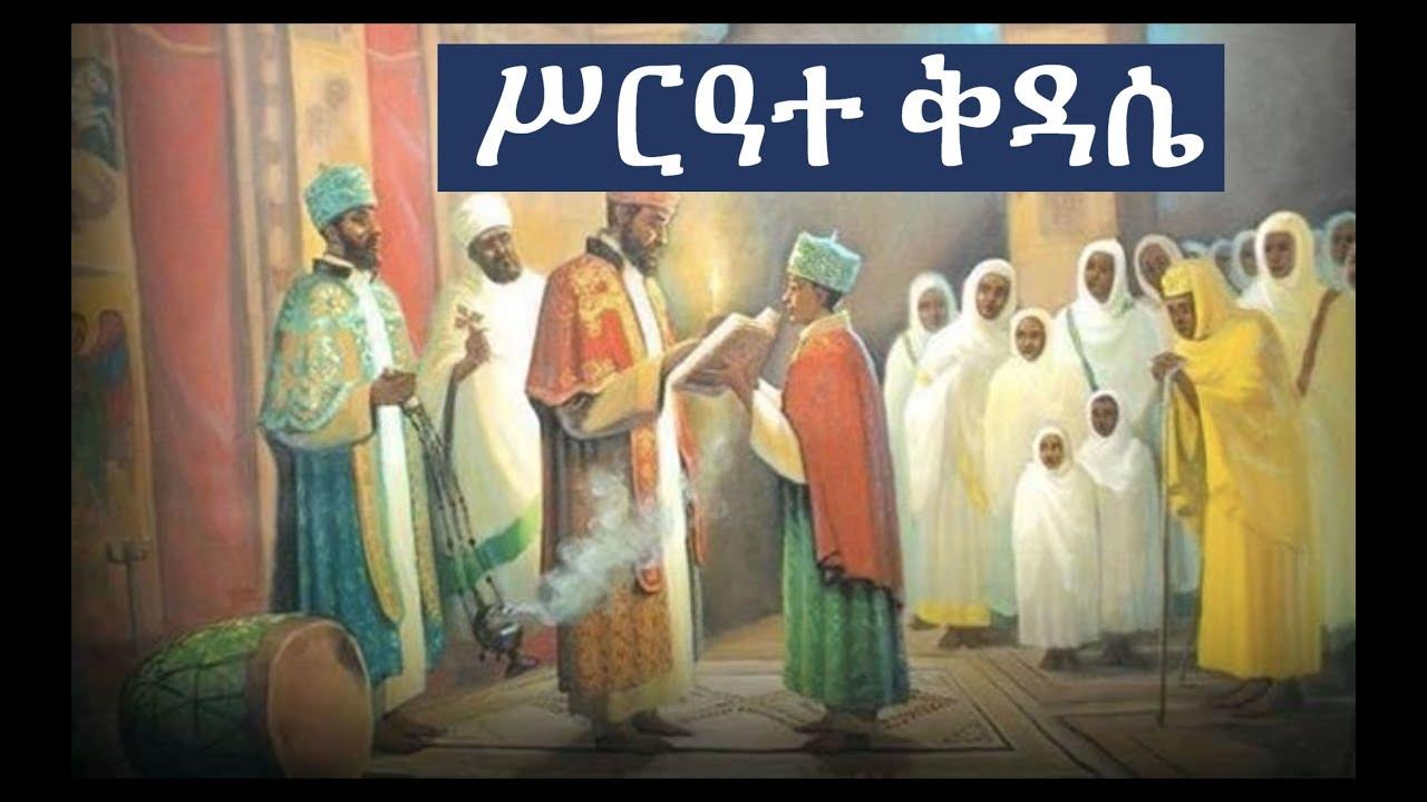 Ethiopian Orthodox Kidase ሥርዓተ ቅዳሴ ክፍል ፩