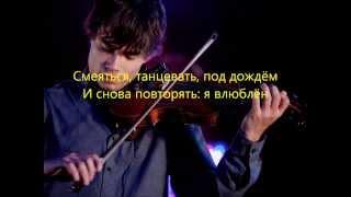 Александр Рыбак - Я Влюблён (Лирика)
