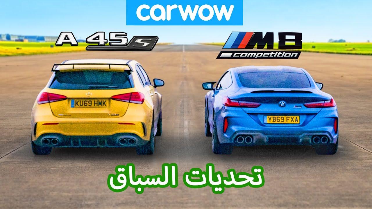 BMW M8 v AMG A45S - تحديات السباق *الدفع الخلفي ضد الدفع الرباعي*