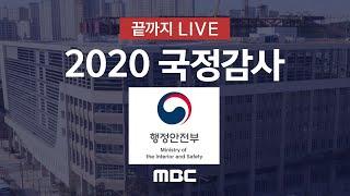 행정안전부 국정감사 : 국회 행정안전위원회 - [끝까지…