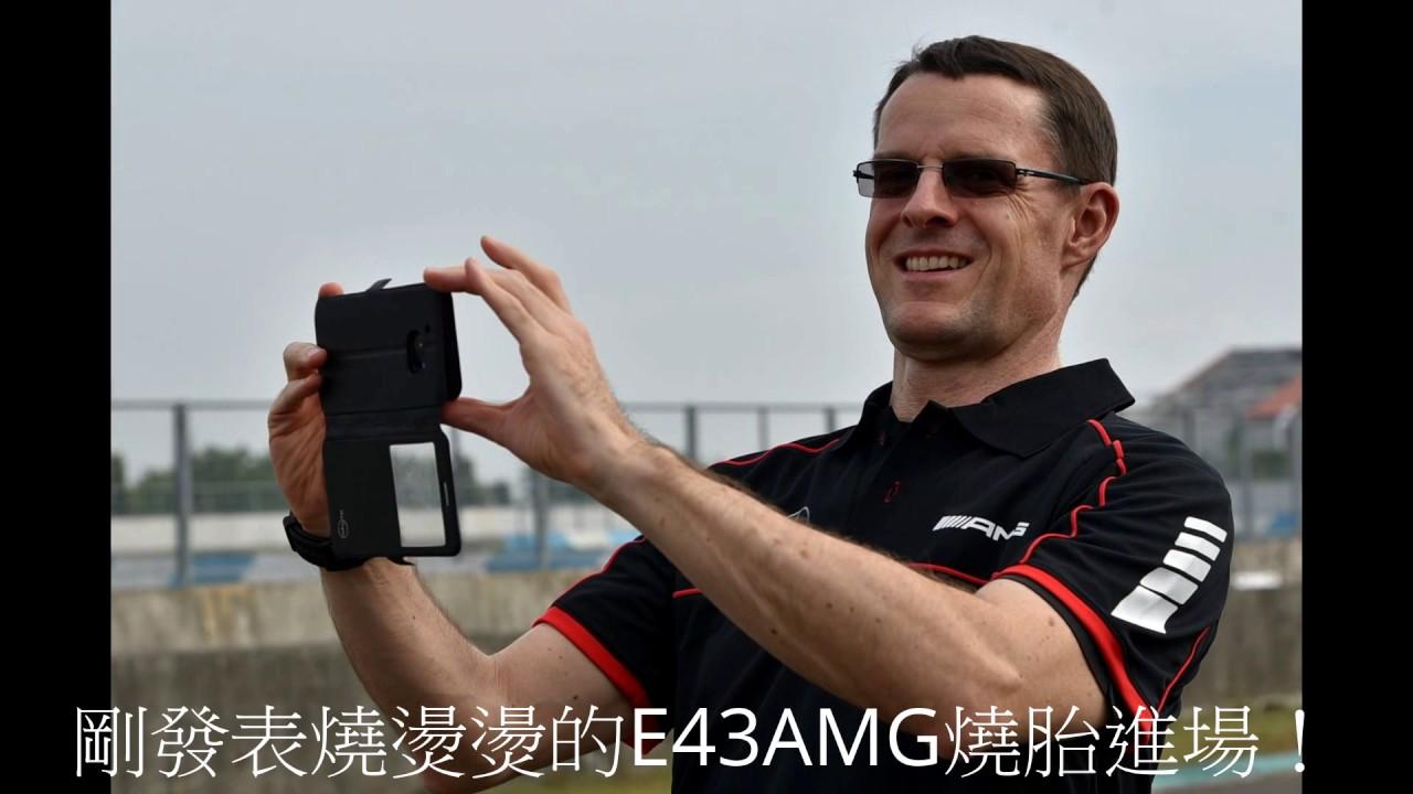 開場由前F1車手David Coulthard以E43AMG華麗燒胎入場,台灣賓士總裁與同仁也趁這機會記錄難得畫面
