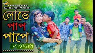 লোভে পাপ পাপে পল্টি | Love Pap Pape Polti | Bangla Funny Video 2019 | MojaMasti