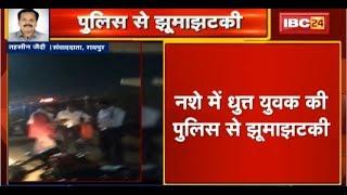 Raipur News CG: नशे में धुत्त युवक की Police से झूमाझटकी | Traffic पुलिस से की गाली-गलौज