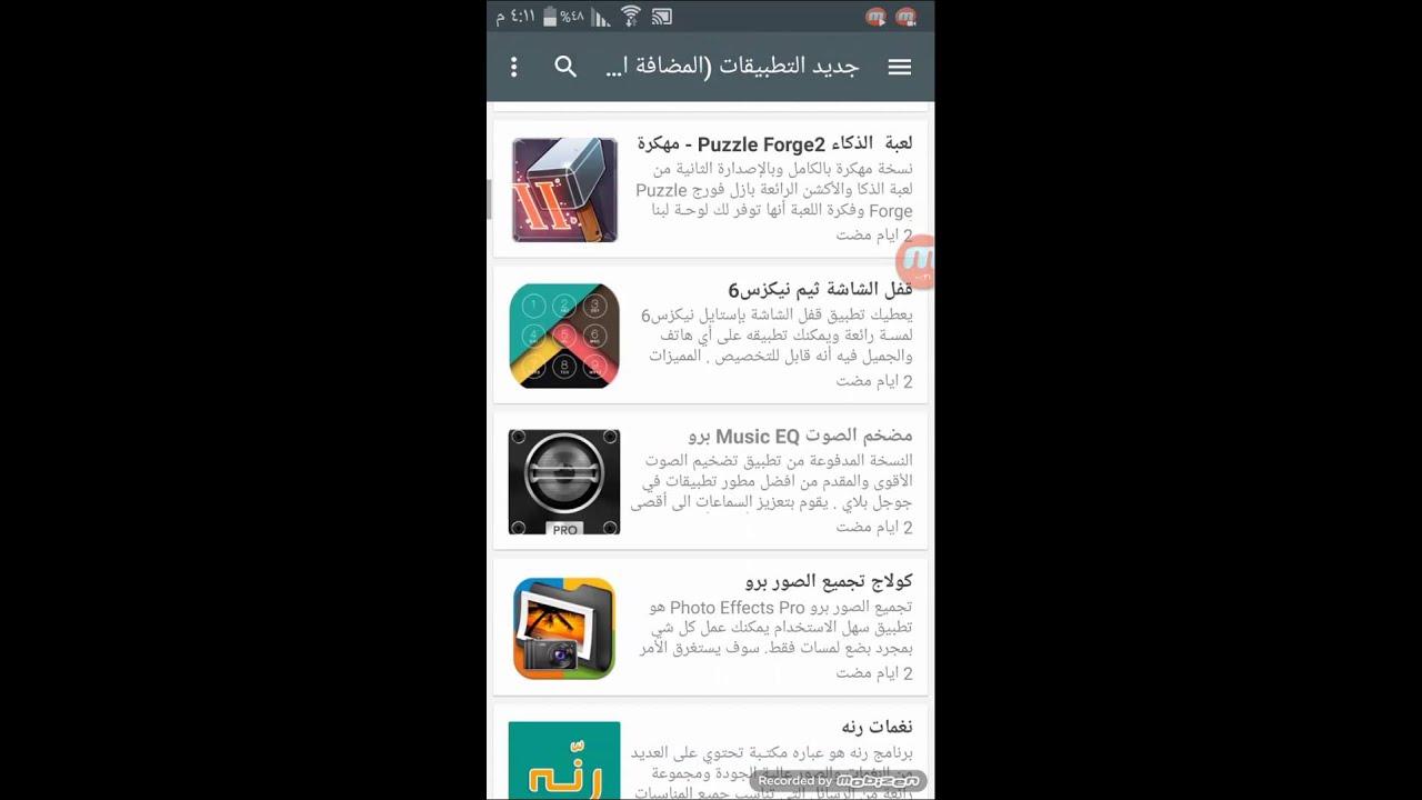 ef4d746d4 تحميل برنامج المتجر الاندرويد العربي - YouTube