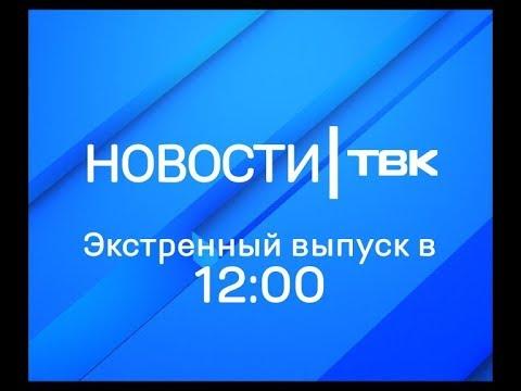 Экстренные новости ТВК (12:00) 6 августа 2019 года. Красноярск