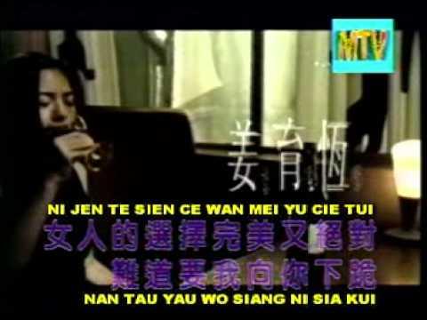 Jiang Yu Heng - Ni Jen Te Sien Ce
