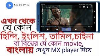 bangla subtitle     with    mx player screenshot 3