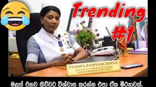 Pushpa Ramyani De Soysa - Trending No. 01
