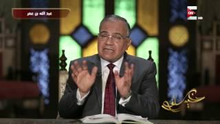 خير سلف - عدم تداخل الرأى بين عمر بن الخطاب و ولده عبد الله بن عمر رضي الله عنهم