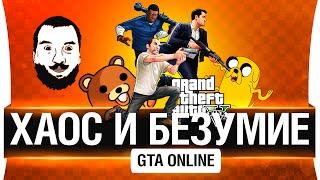 Хаос и безумие в GTA Online