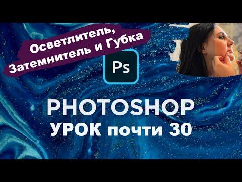 Как пользоваться инструментами: Осветлитель, Затемнитель, Губка? Adobe Photoshop | Почти 30 Урок