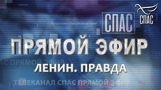 ПРЯМОЙ ЭФИР. ЛЕНИН. ПРАВДА