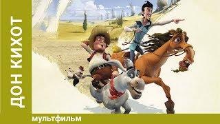 Дон Кихот. Мультфильм. Приключенческая комедия
