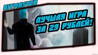 BitMaster | ЛУЧШАЯ ИГРА ЗА 29 РУБЛЕЙ!