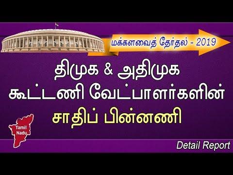 TN & Puduchery Loksabha Election-2019 I அதிமுக - திமுக கூட்டணி வேட்பாளர்களின் சமூகப் பின்னணி
