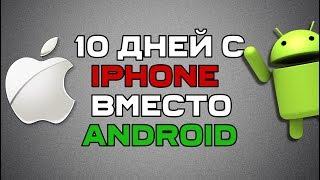 10 ДНЕЙ c iPHONE вместо ANDROID. СМОГ ИЛИ НЕТ?