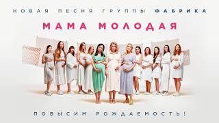 Фабрика - Мама молодая [pre release]