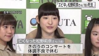 【速報】 私立恵比寿中学の松野莉奈が死去。 急死の原因はなんだったの...