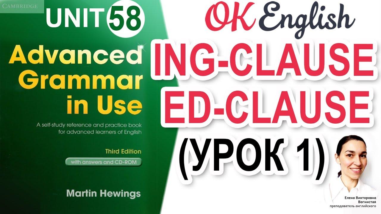Unit 58 Ing-clause и ed-clause | Деепричастный оборот в английском | Advanced English Grammar