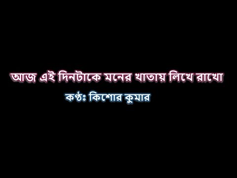 Aaj ei din take (আজ এই দিনটাকে) karaoke