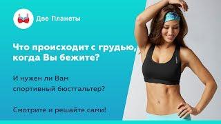 видео Купить бюстгальтер для фитнеса и бега в Москве