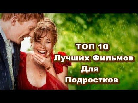 ТОП 10 Лучших Фильмов Для подростков #6 Крутая Подборка